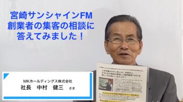 【インタビュー】MKホールディングス 代表取締役 中村健三さん