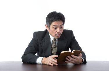 仕事に追われている人が時間を確保する方法